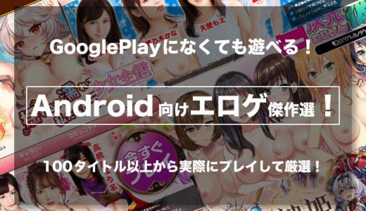 Android向けのスマホエロゲー5選|怪しい野良アプリも含め100種以上遊んで抜けるアプリだけを選抜