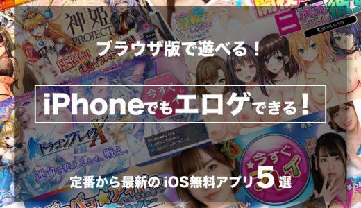 iPhone向けのスマホエロゲーム5選|アダルト規制が厳しいiOSでも無料で遊べるアプリを紹介