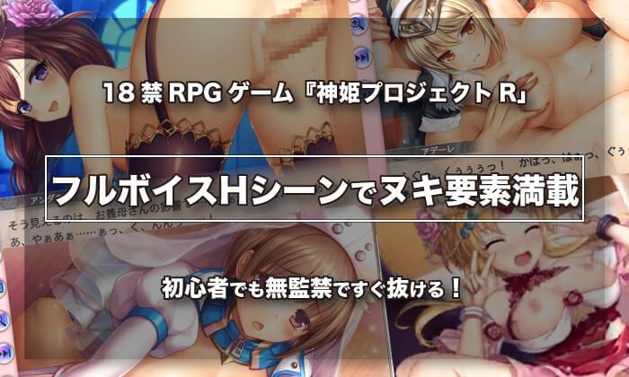 神姫のエロシーンを攻略!【オススメH画像・動画も紹介】