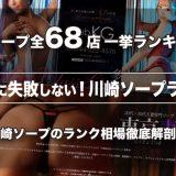 川崎のソープランドおすすめ人気ランキング全68店【地元の常連から聞いた】