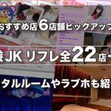 池袋JKリフレおすすめ6店!全22店から、今激カワ嬢が集まる店舗を紹介します!