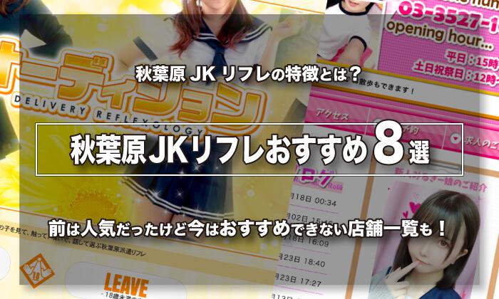 秋葉原JKリフレおすすめ8店!全27店から、今激カワ嬢が集まる店舗を紹介します!